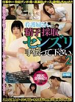 「看護婦さん、精子採取センズリ手伝って下さい。 2」のパッケージ画像