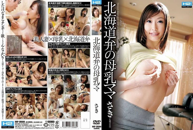 人妻の淫語無料熟女動画像。北海道弁の母乳ママ さき