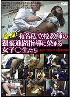 盗撮!有名私立校教師の猥褻進路指導に染まる女子○生たち ダウンロード