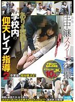 女子校生の盗撮無料動画。生中継スクープ盗撮 ありえない!