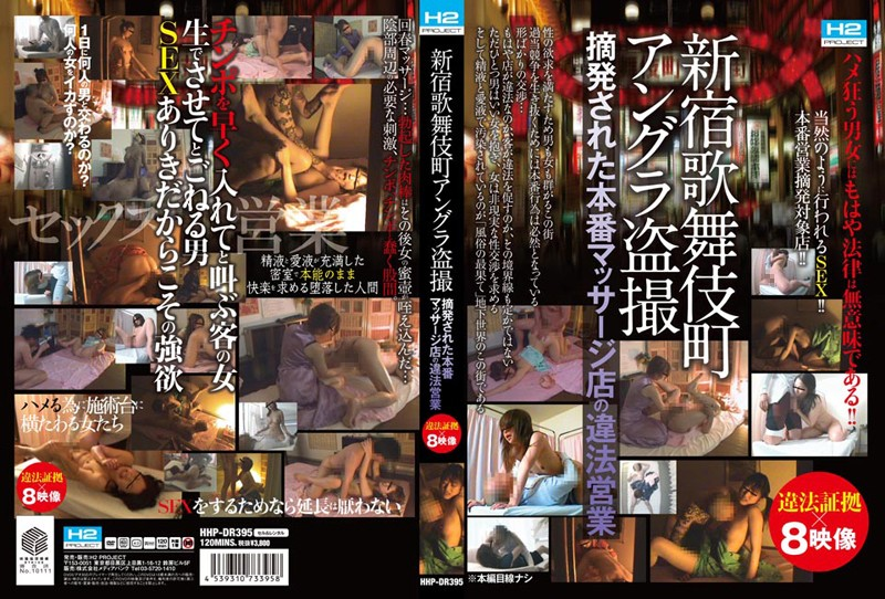 [HHPDR-395] 新宿歌舞伎町アングラ盗撮 摘発された本番マッサージ店の違法営業