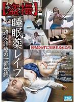 【盗撮】睡眠薬レイプ 違法診療の一部始終 ダウンロード