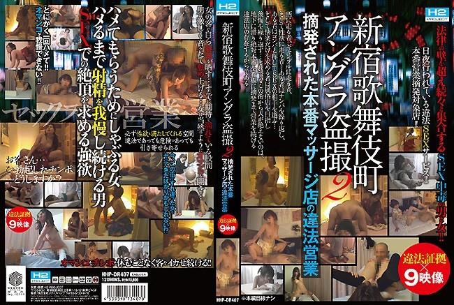 [HHPDR-407] 新宿歌舞伎町アングラ盗撮 2 摘発された本番マッサージ店の違法営業