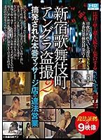 新宿歌舞伎町アングラ盗撮 2 摘発された本番マッサージ店の違法営業 ダウンロード