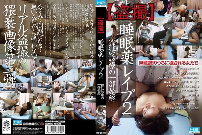 【盗撮】睡眠薬レイプ 2 違法診療の一部始終