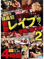(62hhpdr00420)[HHPDR-420] 強姦犯の抑えきれない衝動レイプで響くオンナの悲鳴と叫び声 2 ダウンロード