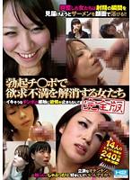 (62hhpdr00447)[HHPDR-447] 勃起チンポで欲求不満を解消する女たち 完全版 ダウンロード