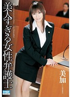美人すぎる女性弁護士 美加