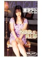 (62ju07)[JU-007] Kissして… 井上彩 東京デート ダウンロード