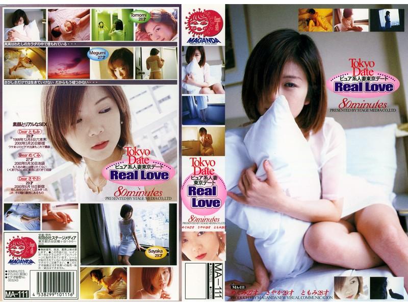 人妻の無料熟女動画像。ピュア系人妻東京デート Real Love