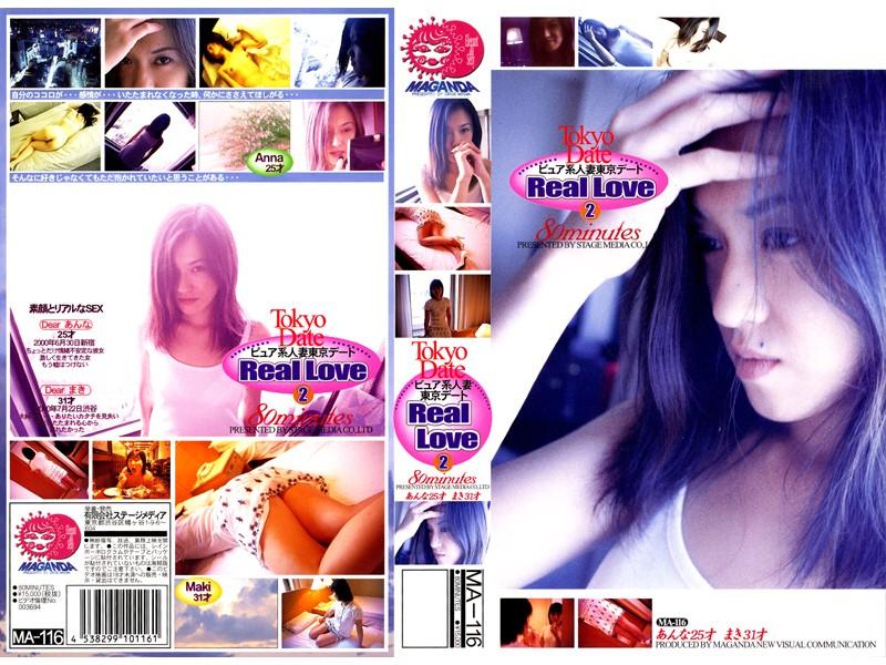人妻のオナニー無料熟女動画像。ピュア系人妻東京デート Real Love 2