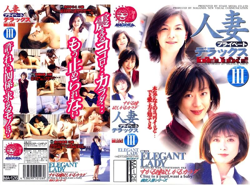 美人、奥村ゆう子出演の無料熟女動画像。人妻プライベートデラックス III