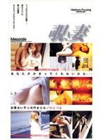 (62ma155)[MA-155] 覗き妻 ダウンロード