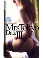 ミセス東京デート 3 ダウンロード