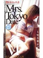 ミセス東京デート 6 ダウンロード