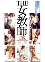 「THE 女教師 DX」のパッケージ画像