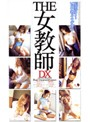 THE 女教師 DX