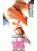 あなたが抱いてくれないから… Mrs.Tokyo Date DX 2 ダウンロード