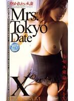 ミセス東京デート 10 ダウンロード