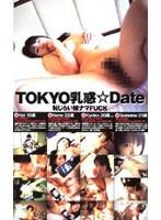 TOKYO乳惑☆Date ダウンロード