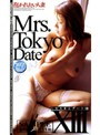 ミセス東京デート 13