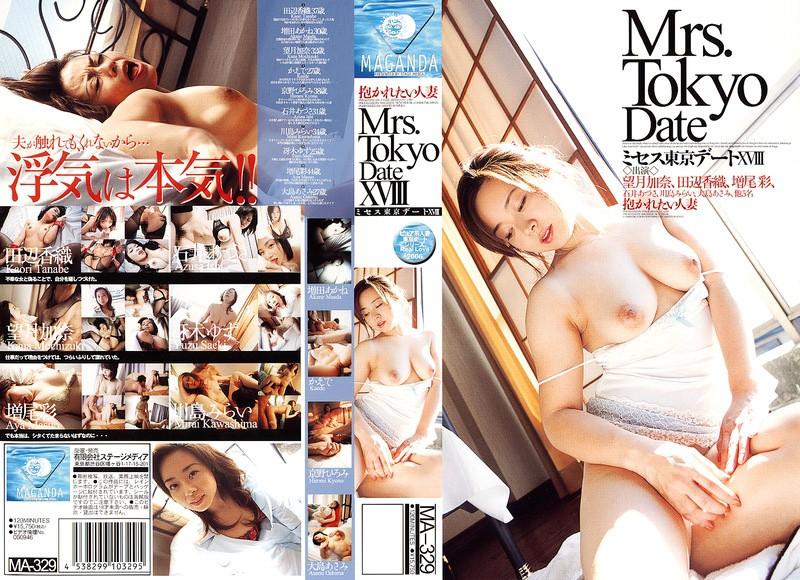 ミセス東京デート 18
