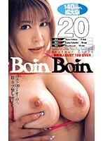 Boin Boin 20 ダウンロード