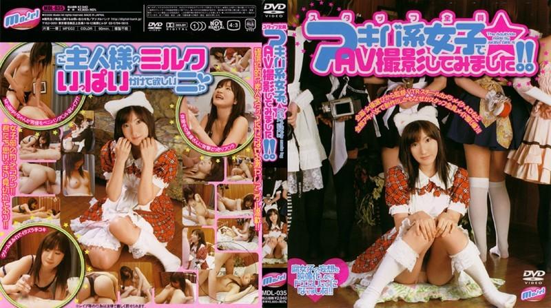 (62mdl035)[MDL-035] スタッフ全員アキバ系女子でAV撮影してみました!! ダウンロード