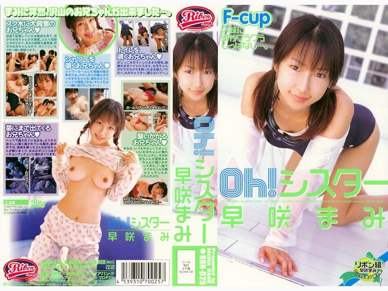 ロリの美少女、早咲まみ出演のH無料えろ ろり動画像。Oh!