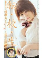 「転・校・生 ~僕のクラスに爆乳メイド~ 綾瀬あいり」のパッケージ画像