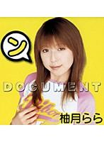 DOCUMENT 柚月らら ダウンロード