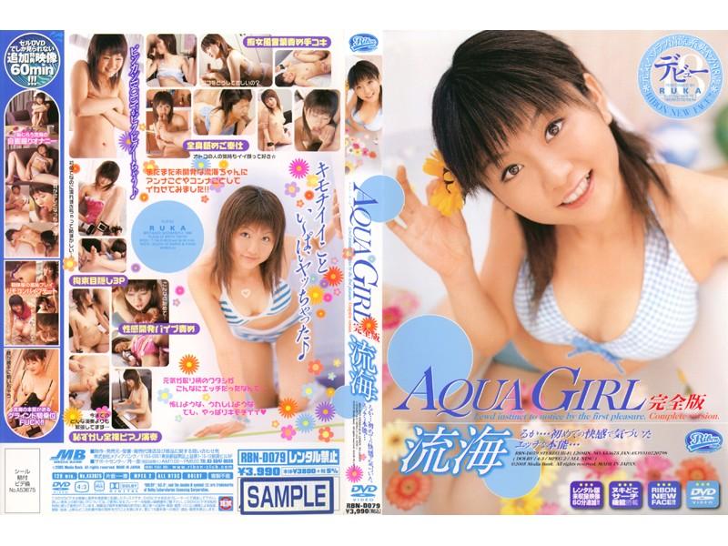 ロリの彼女、流海出演の4P無料美少女動画像。AQUA GIRL 完全版 流海