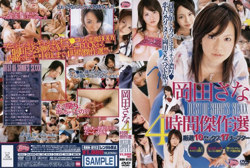(62rbnd113)[RBND-113] 岡田さな4時間傑作選 BEST OF SANA's SEXXX ダウンロード