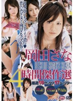 岡田さな4時間傑作選 BEST OF SANA's SEXXX ダウンロード