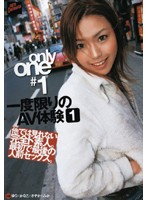 only one #1 ダウンロード