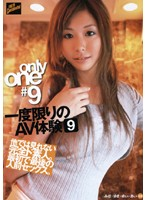 (62tyoc009)[TYOC-009] only one #9 ダウンロード