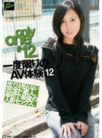 (62tyoc012)[TYOC-012] only one #12 ダウンロード