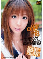 (62tyoc018)[TYOC-018] only one #18 ダウンロード