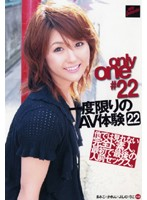 (62tyoc022)[TYOC-022] only one #22 ダウンロード