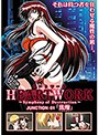 HERATWORK Symphony of Destruction JUNCTION:01「焦燥」