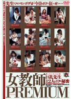 (64bsdv110)[BSDV-110] 女教師PREMIUM 巨乳先生12人とボクの秘密 ダウンロード