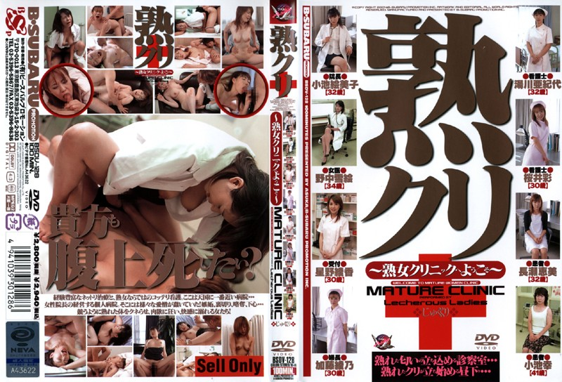 病院にて、コスプレの女医、葉月由良(星野綾香、中州悠良)出演の無料動画像。熟クリ ~熟女クリニックへようこそ~