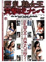 (64bsdv130)[BSDV-130] 巨乳熟女王 突撃!逆ナンパ ダウンロード