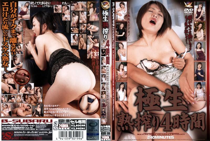 巨乳の人妻、小沢真琴出演の騎乗位無料熟女動画像。極生熟搾り4時間
