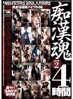 (64bsdv220)[BSDV-220] 痴漢魂4時間 act2 ダウンロード