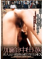 (64bsdv221)[BSDV-221] 加齢なる中出し族 素人五十路熟女・即アポ生SEX ダウンロード