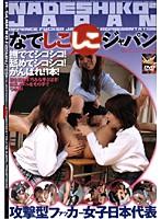 攻撃型ファッカー女子日本代表 なでしこしこジャパン ダウンロード