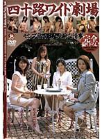 (64bsj003)[BSJ-003] 四十路ワイド劇場 ダウンロード