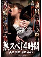 (64bsj008)[BSJ-008] 熟スペ!4時間 ダウンロード