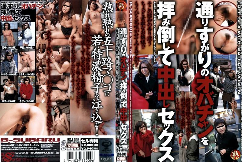熟女のナンパ無料動画像。通りすがりのオバチャンを拝み倒して中出しセックス